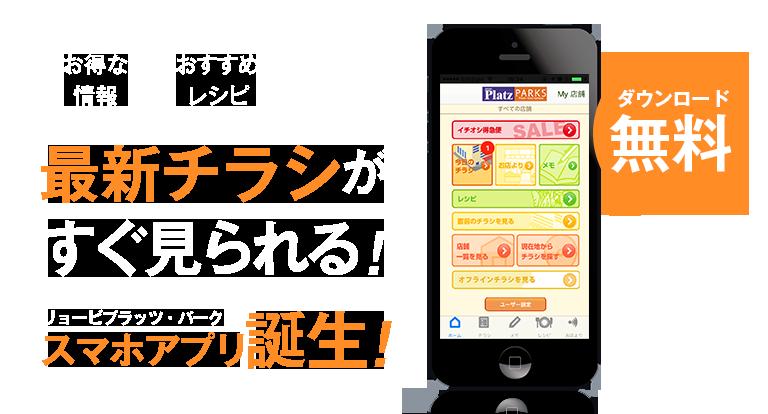 最新チラシがすぐ見られる!スマホアプリ誕生!ダウンロード無料