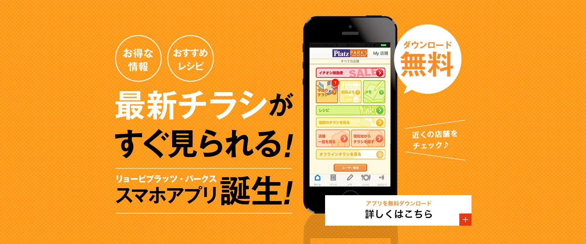 最新チラシがすぐ見られる!スマホアプリ誕生!アプリを無料ダウンロード 詳しくはこちら