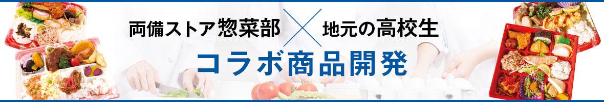 両備ストア惣菜部×地元の高校生 コラボ商品開発