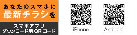 あなたのスマホに最新チラシを スマホアプリダウンロード用 QRコード