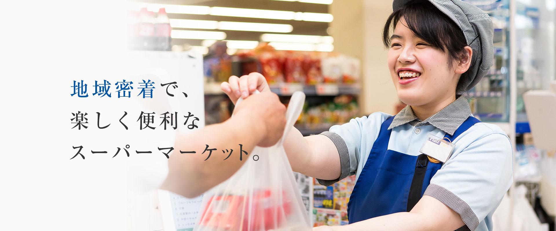 地域密着で、美しく便利なスーパーマーケット。