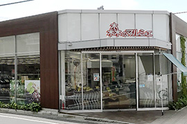 森のマルシェ桑田町店